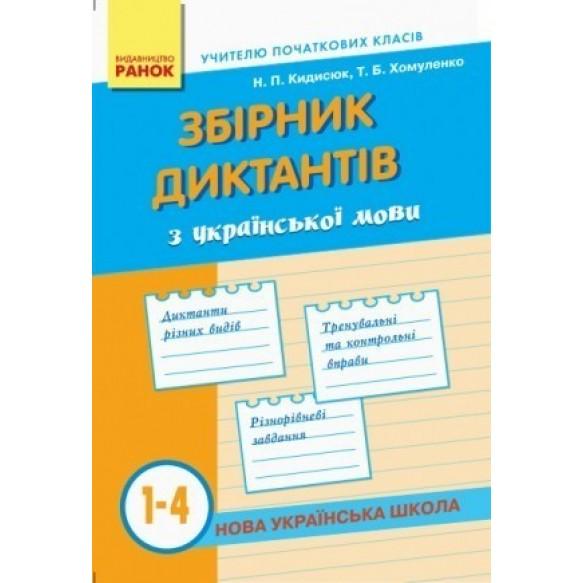 Сборник диктантов по украинскому языку 1-4 класс