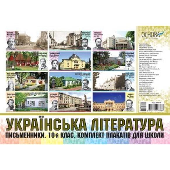 Українська література Письменники 10-й клас Комплект плакатів