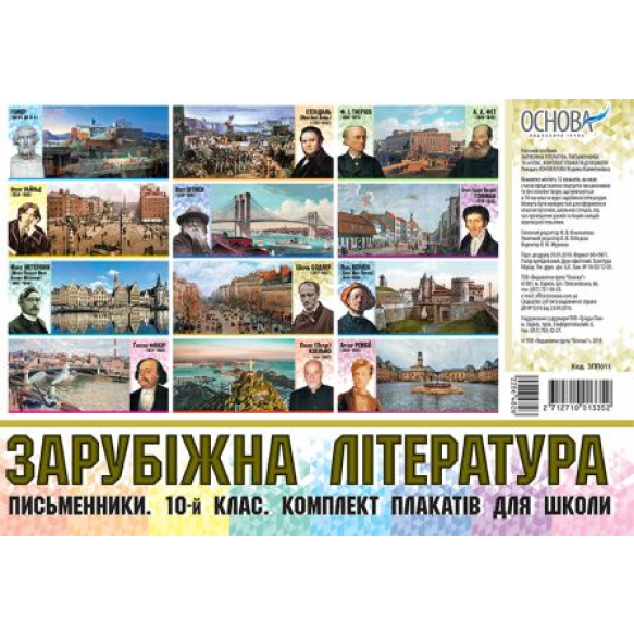 Зарубіжна література Письменники 10-й клас Комплект плакатів