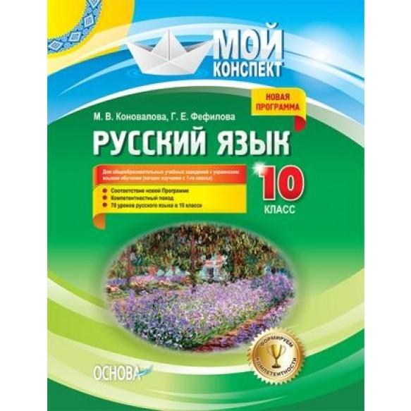Русский язык 10 класс (для школ с укр. языком обучения)