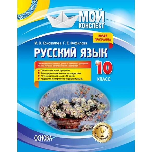 Мой конспект Русский язык 10 класс (для школ с укр. языком обучения)