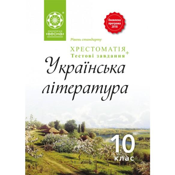 Украинская литература 10 класс Хрестоматия