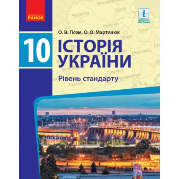 Гісем 10 клас Історія України Підручник Рівень стандарту 201