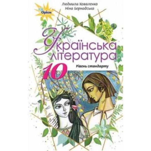 Коваленко 10 клас Українська література Підручник Рівень стандарту 2019