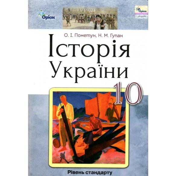 Пометун 10 клас Історія України Рівень стандарту Підручник 2019