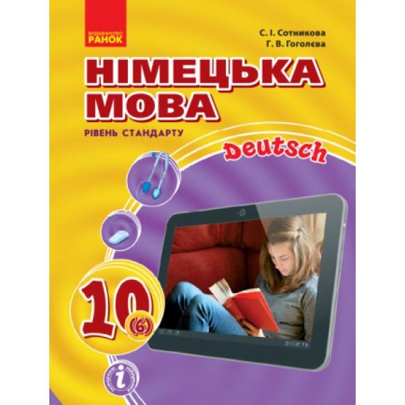 Немецкий язык 10 класс Учебник Уровень стандарта Академический уровень Сотникова
