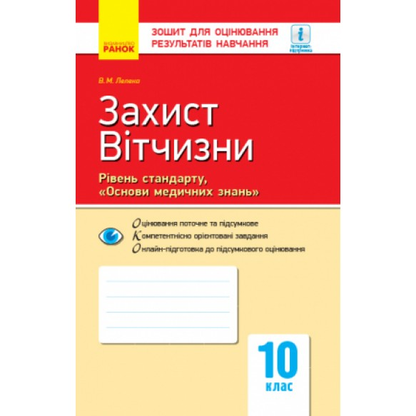 Зошит для оцінювання результатів навчання Захист Вітчизни Рівень стандарту 10 клас