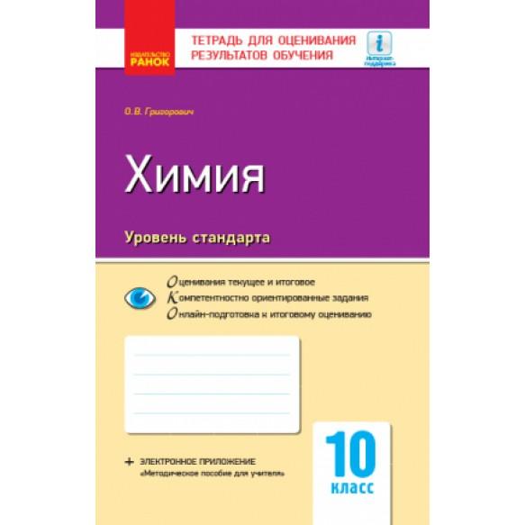 Тетрадь для оценивания результатов обучения Химия 10 класс