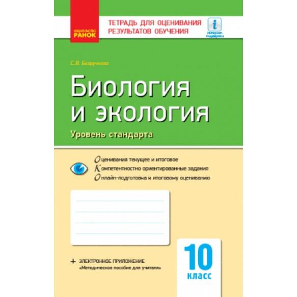 Тетрадь для оценивания результатов обучения Биология и экология (уровень стандарта) 10 класс