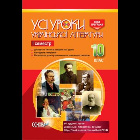 Усі уроки української літератури 10 клас І семестр