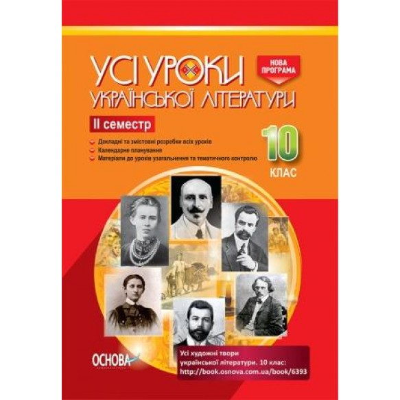 Усі уроки української літератури 10 клас ІІ семестр