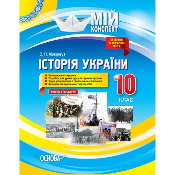 Мій конспект Історія України 10 клас Рівень стандарту