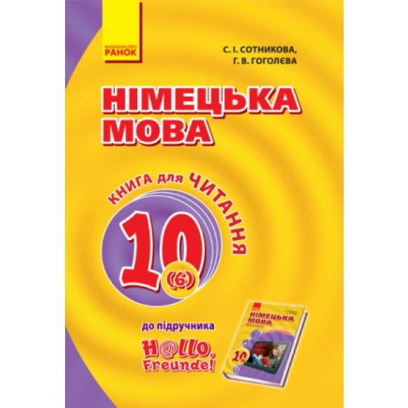 Сотникова 10 клас Німецька мова Книга для читання