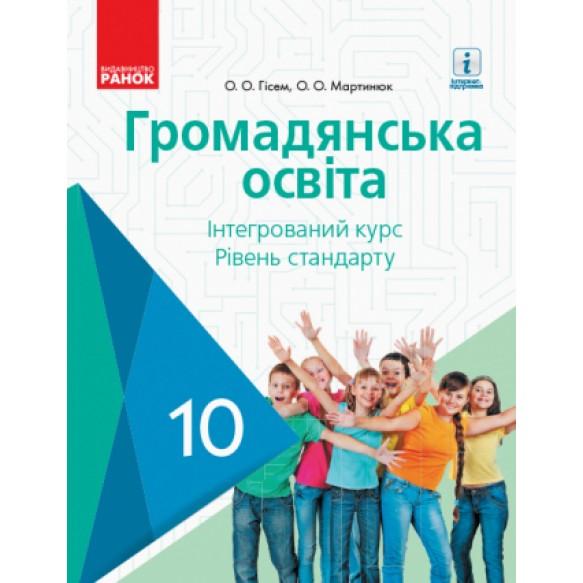 Громадянська освіта Підручник 10 клас
