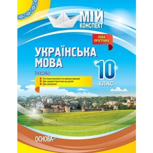 Українська мова 10 клас І семестр Мій конспект
