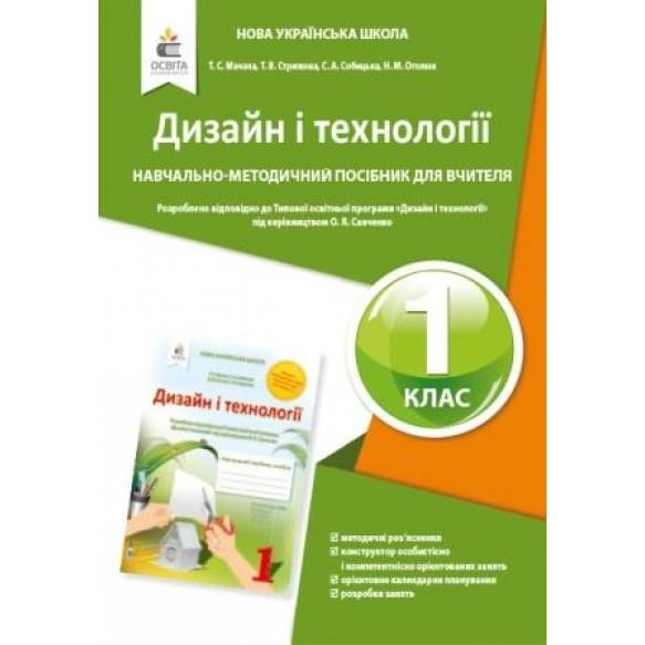 Мачача Дизайн і технології 1 клас Навч.-методич.посібник для вчителя НУШ 2018