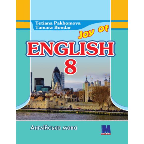 Пахомова 8 класс Учебник английский язык