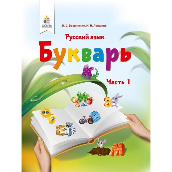 Букварь Вашуленко М.С., Вашуленко О.В. Учебник 1 класс (рус)