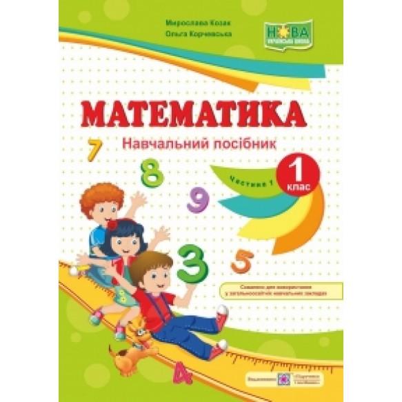 Математика Навчальний посібник 1 клас Ч1 (до підр. Козак, Корчевська) 2018