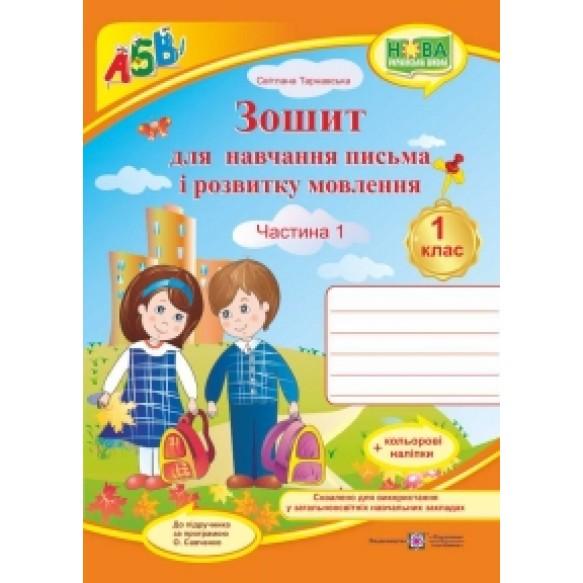 Зошит для письма і розвитку мовлення 1 клас Ч1 НУШ 2018