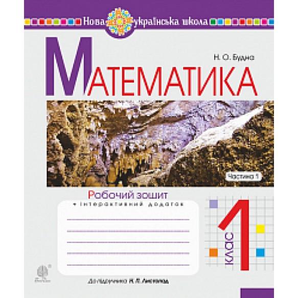 Математика 1 клас Робочий зошит Ч1 (до підручника Листопад Н) НУШ 2018