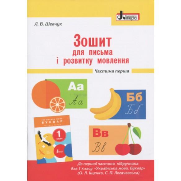 Зошит для письма і розвитку мовлення до підручника Іщенко О 1 клас Частина 1 НУШ 2018