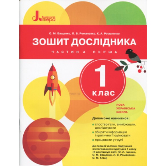 Зошит дослідника до підручника Іщенко О 1 клас Частина 1 НУШ 2018