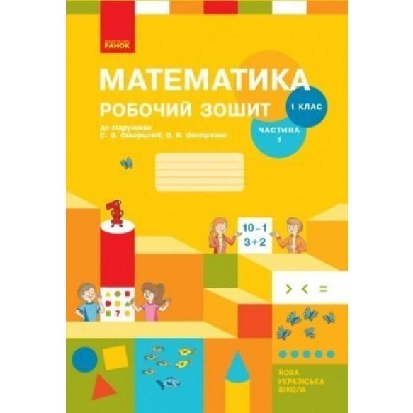 Математика 1 клас Робочий зошит до підручника Скворцової С ЧАСТИНА 1 НУШ 2018