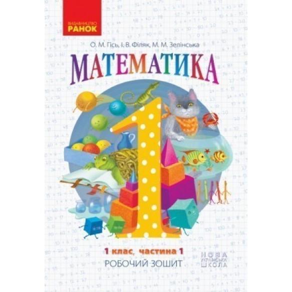 Гісь 1 клас Математика Робочий зошит Частина 1 НУШ 2018