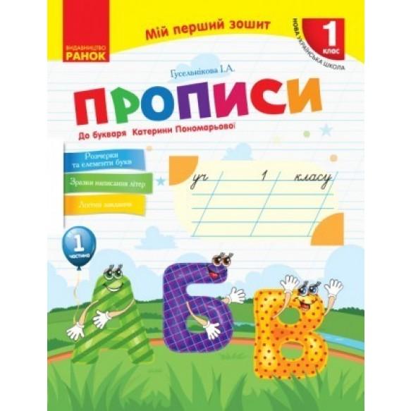 Прописи 1 клас до Букваря Пономарьової У 2-х частинах Частина 1 НУШ 2018