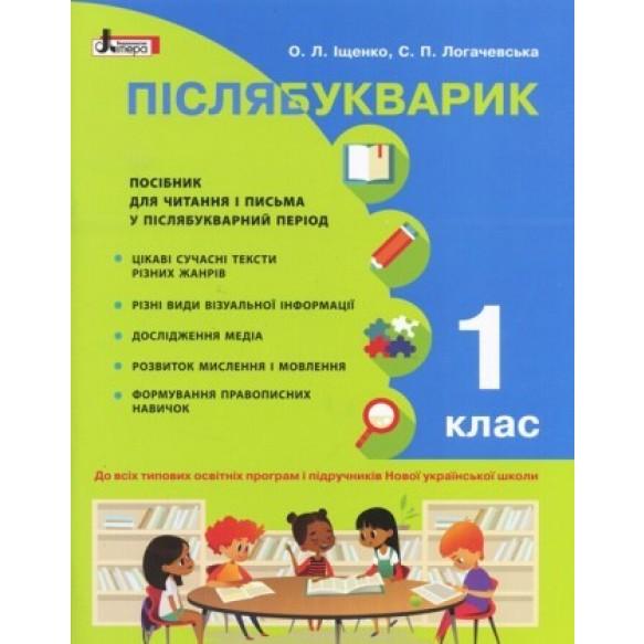 Післябукварик Навчальний посібник 1 клас Іщенко НУШ 2018