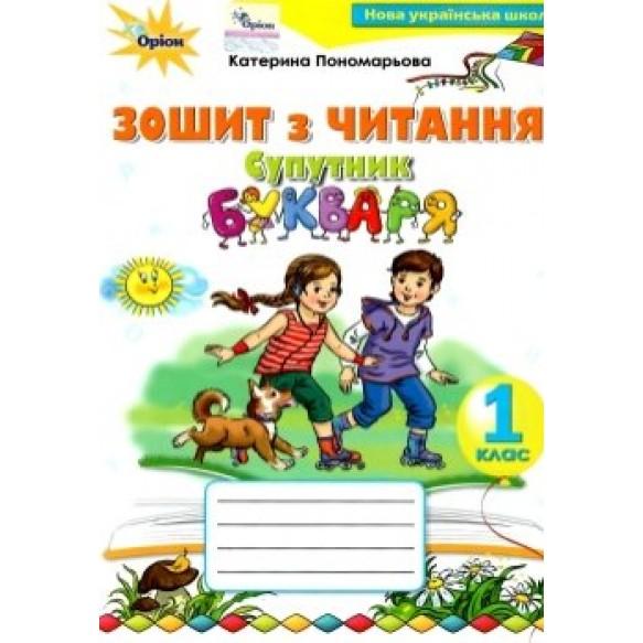 Пономарьова Супутник букваря 1 клас НУШ 2018