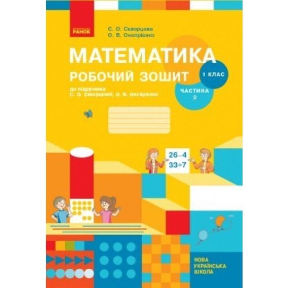 Математика 1 клас Робочий зошит до підручника Скворцової С ЧАСТИНА 2 НУШ 2018