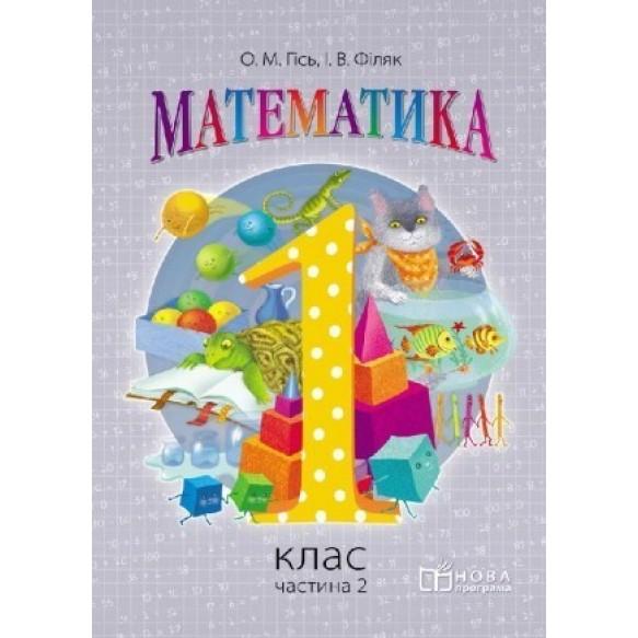 Гісь Математика 1 клас Підручник Частина 2 НУШ 2018