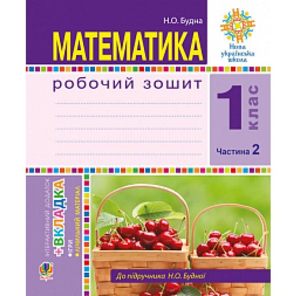 Будна Математика 1 клас Робочий зошит Ч2 НУШ 2018