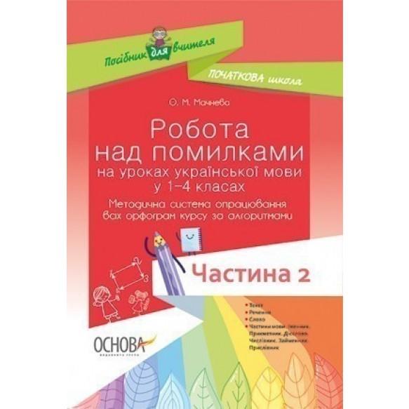 Робота над помилками на уроках української мови у 1–4-х класах Частина 2