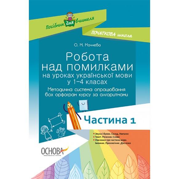 Работа над ошибками на уроках украинского языка в 1-4-х классах часть 1