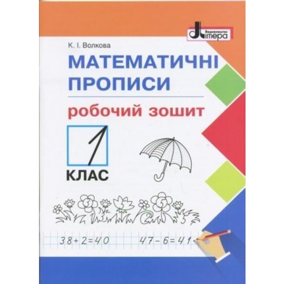 Математичні прописи Робочий зошит 1 клас Волкова НУШ