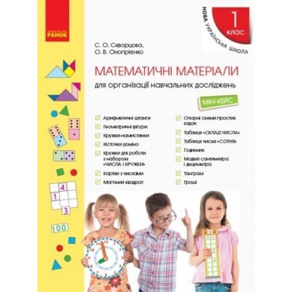 НУШ 2018 Математичні матеріали для організації навчальних досліджень Міні-кейс для 1 класу