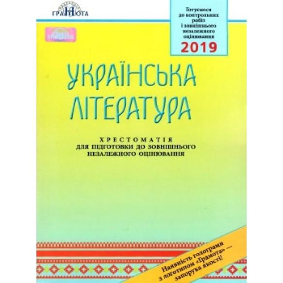 Авраменко Хрестоматія для підготовки до ЗНО 2019