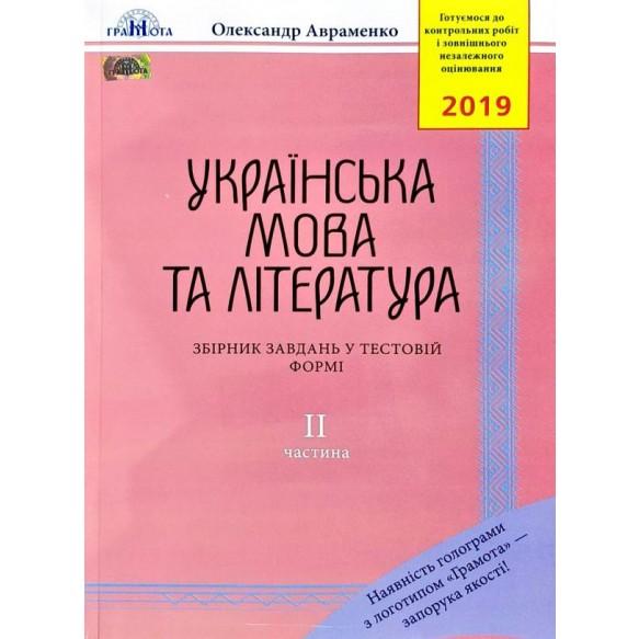 Авраменко ЗНО 2019 Сборник заданий в тестовой форме Украинский язык и литература 2 часть