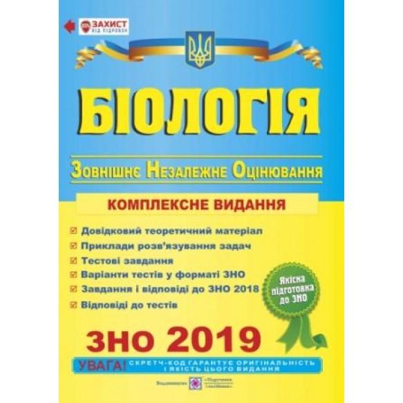 Барна Біологія ЗНО 2019 Комплексне видання.