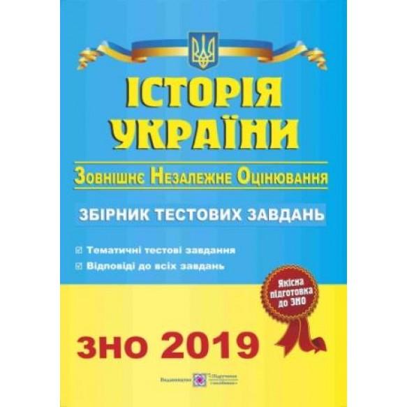 Панчук Історія України ЗНО 2019 Збірник тестових завдань