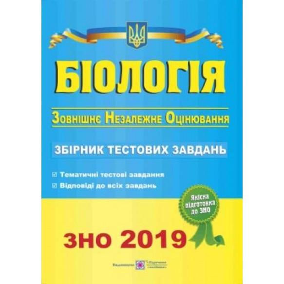 Барна Биология ЗНО 2019 Сборник тестовых заданий