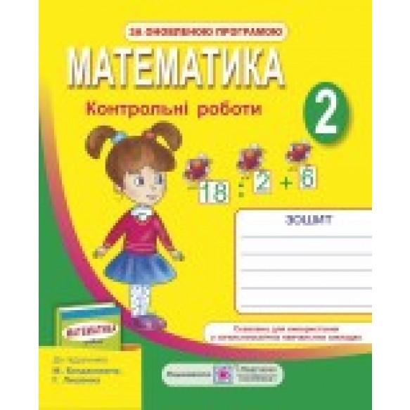 Контрольні роботи з математики 2 клас (До підруч. Богдановича М.)