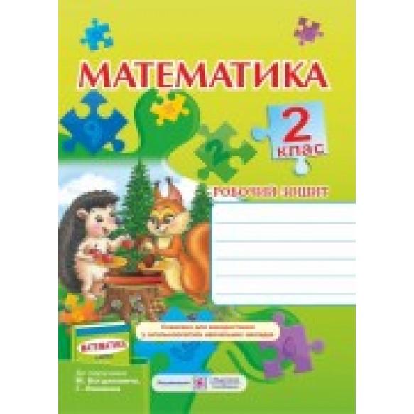 Робочий зошит з математики 2 клас (до підруч. Богдановича М.)