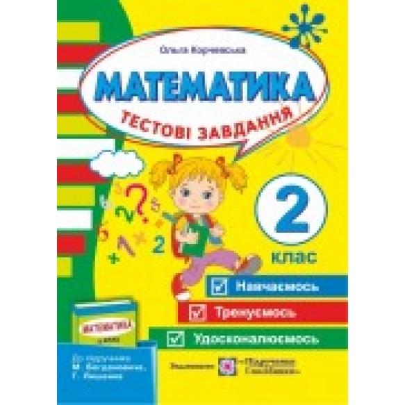 Тестові завдання з математики 2 клас (до підруч. Богдановича М.)