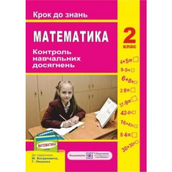 Контроль навчальних досягнень з математики 2 клас (до підр. Богданович М.)