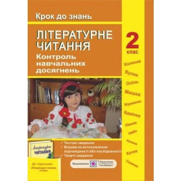 Контроль навчальних досягнень з літературного читання 2 клас (до підр. Савченко О)