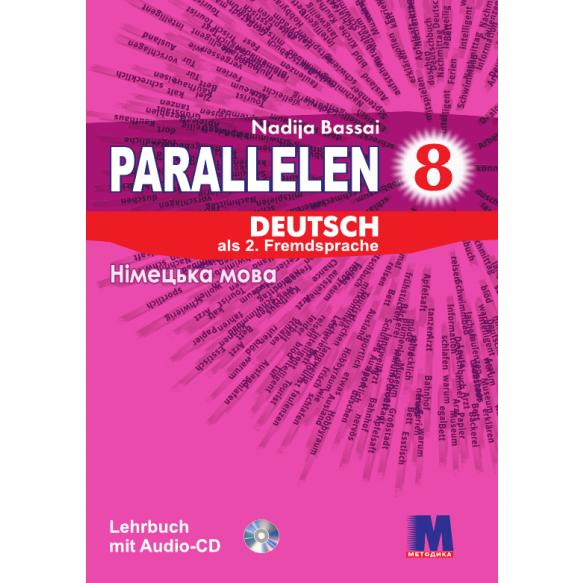 Parallelen 8 Бассай Учебник